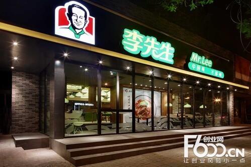 李先生快餐图片