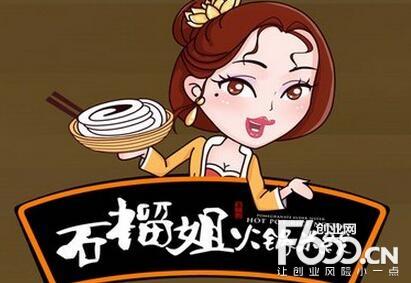 石榴姐火锅米线