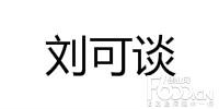 刘可谈重庆火锅