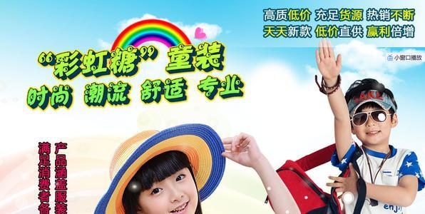 彩虹糖童装
