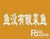 鱼没有酸菜鱼米饭