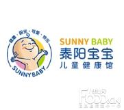 泰阳宝宝儿童健康馆