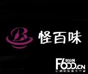 怪百味涮烤火锅