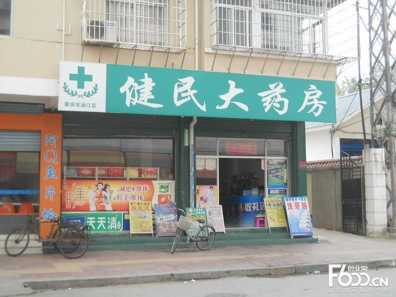 健民大药房图片