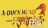 一只鸭脑壳