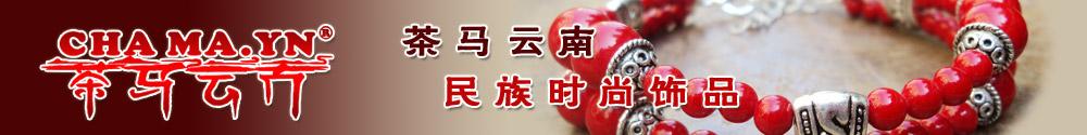 茶马云南饰品