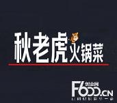 秋老虎火锅菜