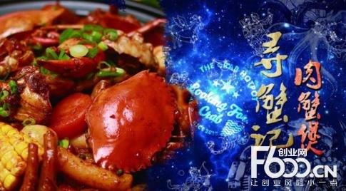 寻蟹记肉蟹煲