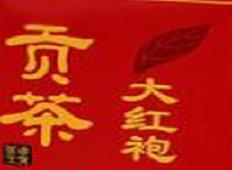 大红袍贡茶