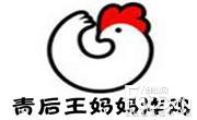 青后王妈妈炸鸡