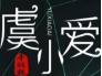 虞小爱干焖锅