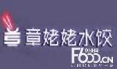 章姥姥水饺