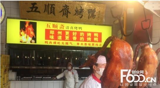 五顺斋烤鸭