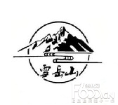雪岳山烤肉