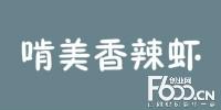 啃美香辣虾