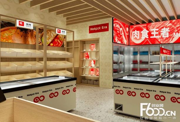 全锅时代火锅食材超市