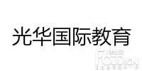 光华国际教育