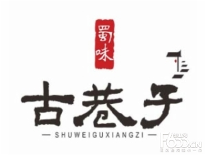 古巷子火锅串串