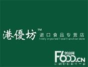 港优坊进口食品