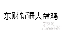 东财新疆大盘鸡