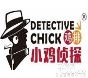 小鸡侦探鸡排