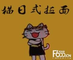 猫日式拉面