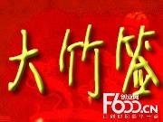 大竹签烤肉