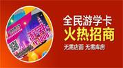 中国科教在线全民游学卡