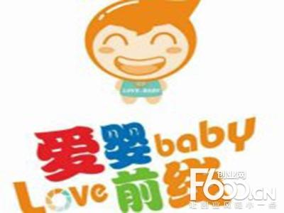爱婴前线母婴