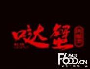 哒蟹肉蟹煲