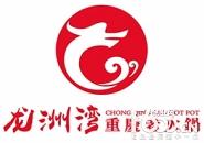 龙州湾重庆老火锅