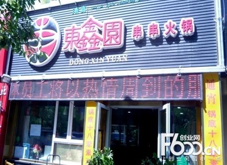 东鑫园串串火锅