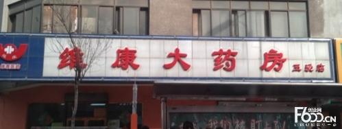 维康大药房(奉天银座)店