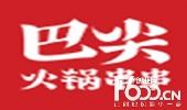 巴尖火锅串串