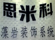 思米科藻岩装饰系统