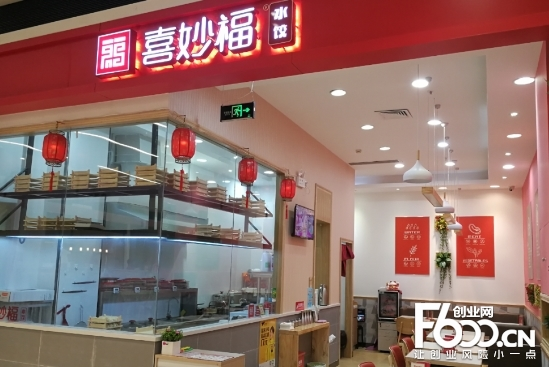 喜妙福水饺图片