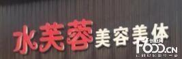 水芙蓉美容院