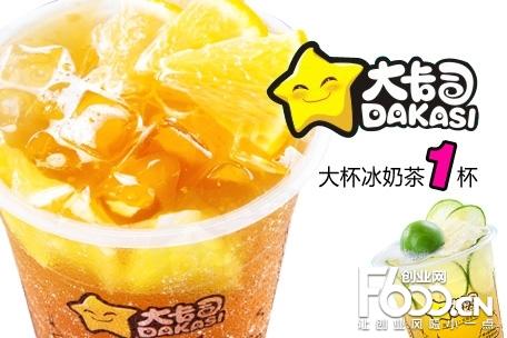 大卡司奶茶图片