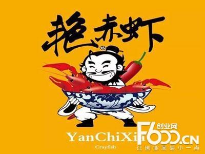 艳赤虾精品龙虾
