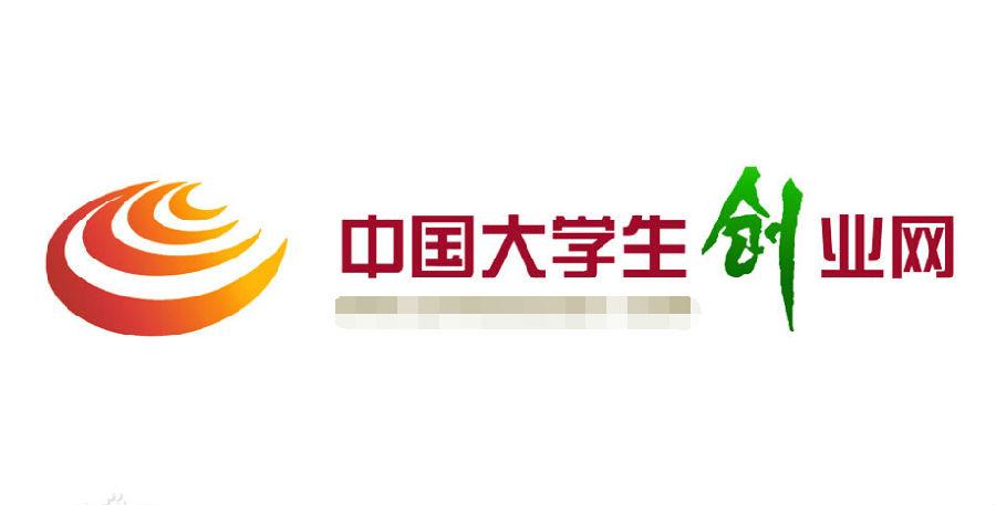 """中国大学生创业网始建于2002年9月,并已在国际顶级域名数据库中记录的专业性服务网站,亦是集教育、管理、服务为一体的多功能综合性网站。网站在中南大学学生创新创业指导中心的指导下,实现公司化运作,完全由学生自主管理,运行和维护。在铁道和本部两个校区共拥有3间办公室,配套设施齐全,现拥有员工70多名。2007年,网站被评为全国""""十佳""""校园服务网站。   小编找到中国大学生创业网的官网,点进去之后,大大的中国大学生创业网标题便引入眼帘。往下看,可以看到,网站包含创新创业项目、创业教育课程、创业园区入驻"""