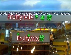 Fruity Mix水果捞