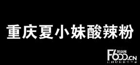 重庆夏小妹酸辣粉