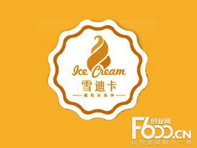 雪迪卡冰淇淋加盟问答