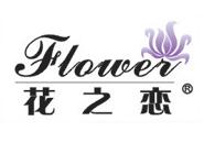花之恋饰品
