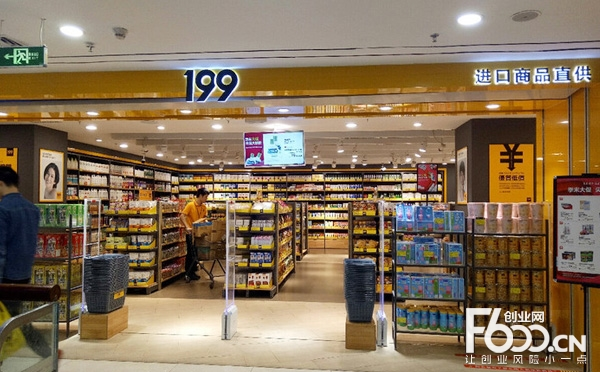 199进口零食店