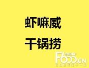 虾嘛威干锅捞
