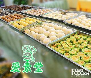 爱素堂素食自助餐厅图片