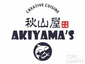 秋山屋寿司