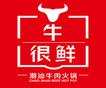 牛很鲜潮汕火锅
