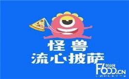 怪兽流心披萨